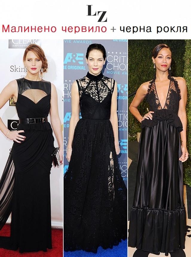 Цветът червило според цвета на роклята черна