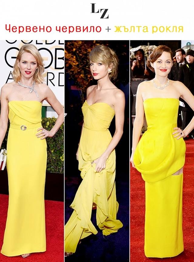 Цветът червило според цвета на роклята жълта