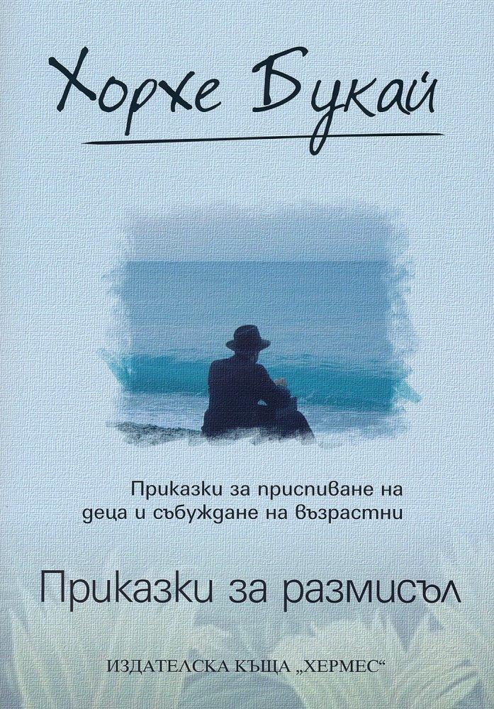 Приказки за размисъл от Хорхе Букай