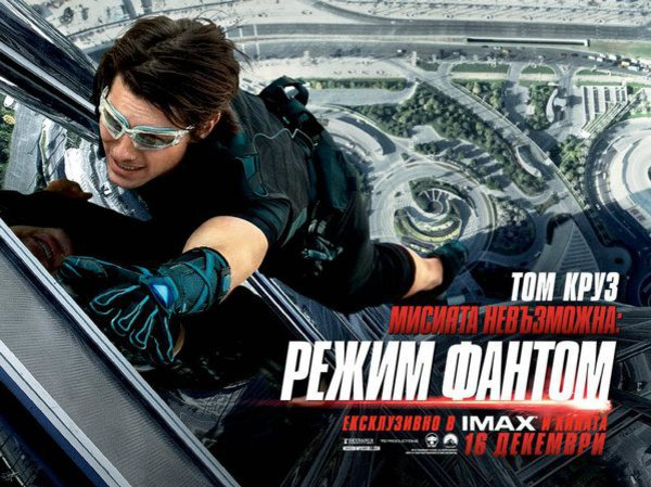 filmi s tom cruise rejim fantom