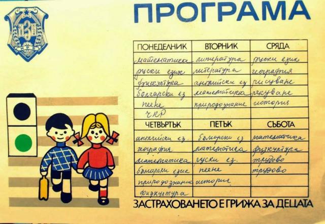 socializma v balgariq uchenicheska programa