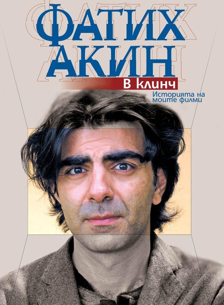 vdahnovqvashti biografii za 2014 fatih akin