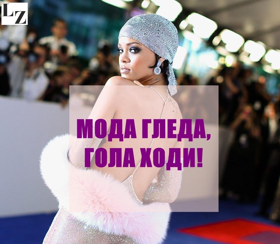 modni poslovici pogovorki moda gleda gola hodi