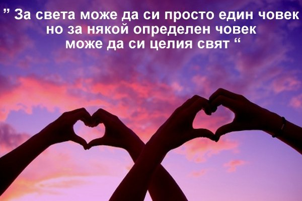 цитати за любовта на известни личности