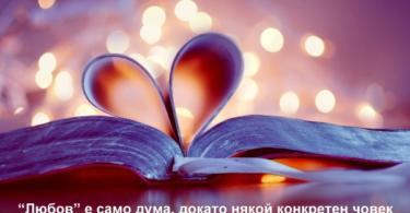 мисли за любовта на известни личности