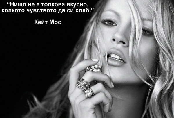 мисли и цитати на модни икони кейт мос
