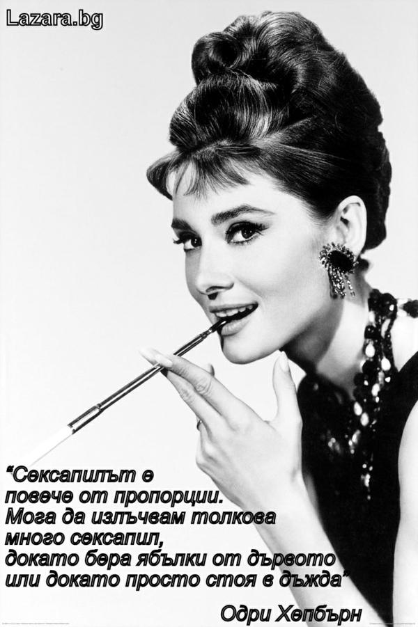 мисли и цитати на одри хепбърн