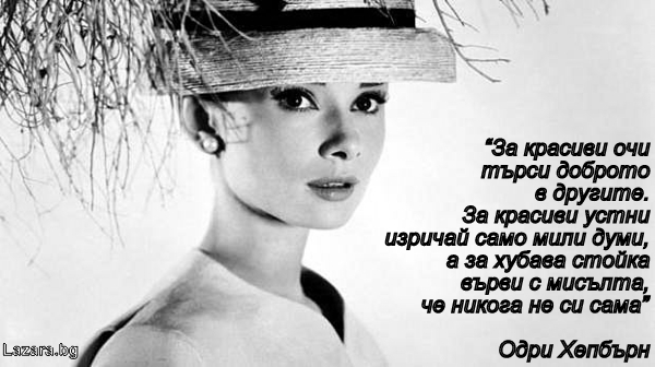 мисли и цитати одри хепбърн