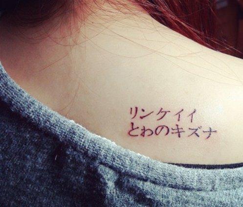 татуировки за жени с надписи японски