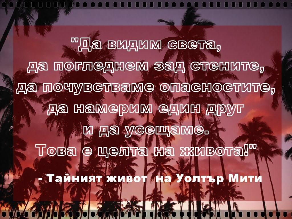цитати от филми летни