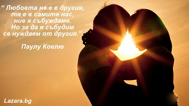 цитати на паулу коелю за любовта