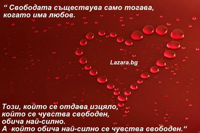 цитати-на-паулу-коелю-за-любовта