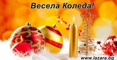 Коледни пожелания