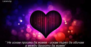 любовни-цитати-1