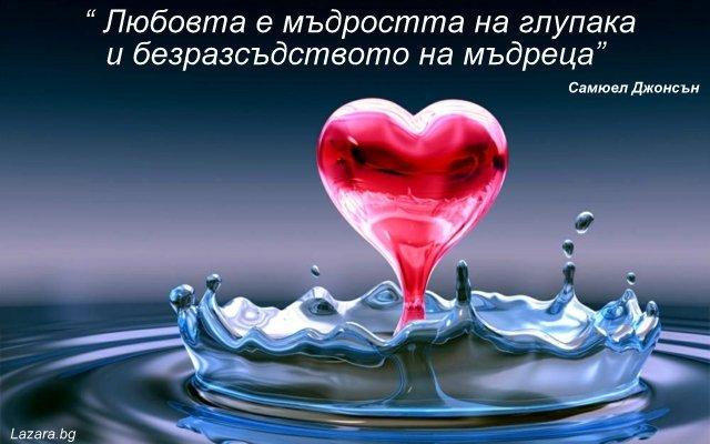 любовни цитати