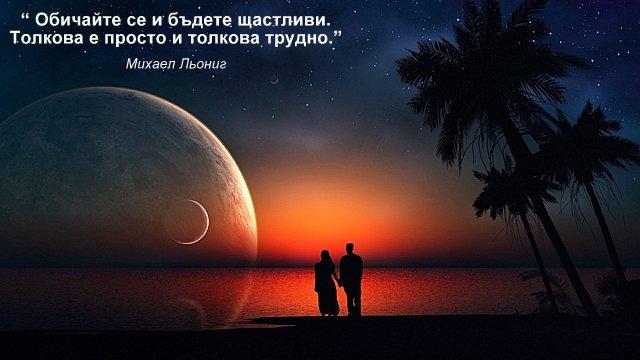 любовни-цитати