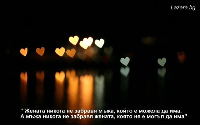 мисли за любовта и раздялата