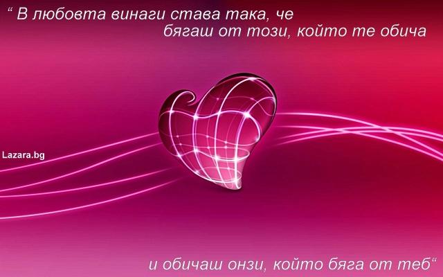 мисли-за-любовта-и-раздялата