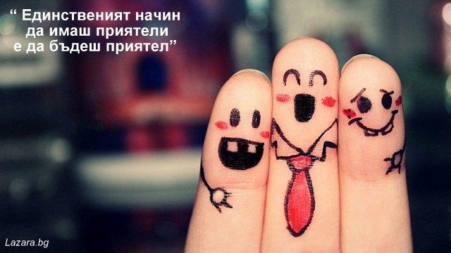 мисли-и-цитати-за-приятелството