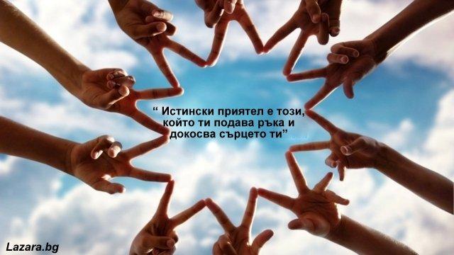 мисли и цитати за приятелството