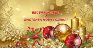 Пожелания за Коледа и Нова Година