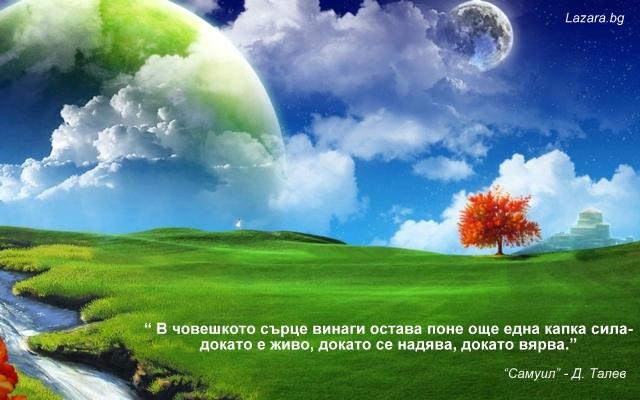 цитати-от-български-книги