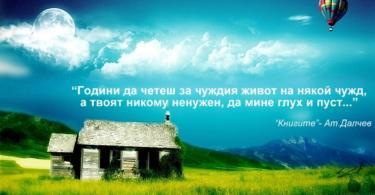 цитати от български книги