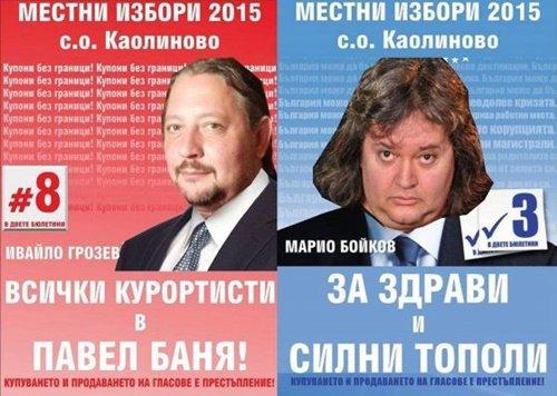 местни избори 2015