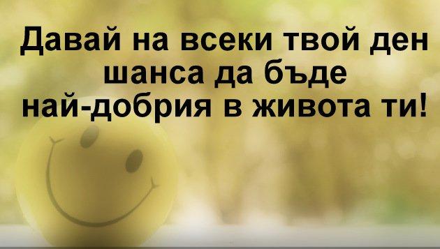 pozitivni misli