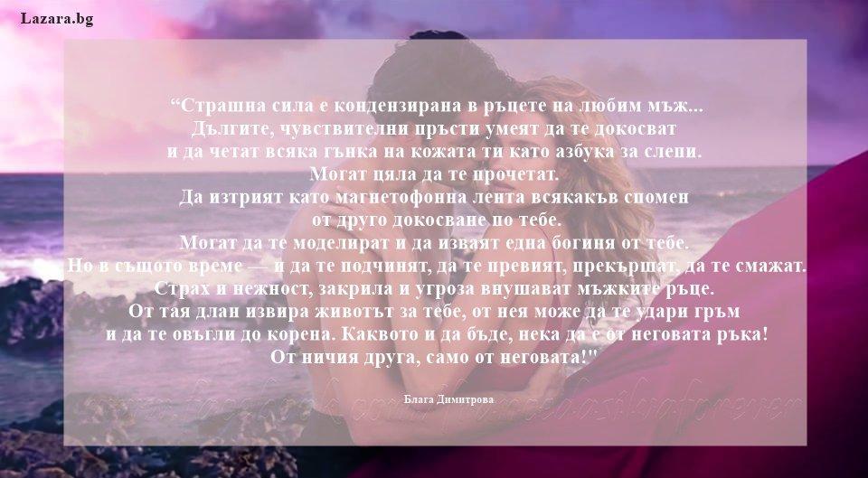 Блага Димитрова цитати