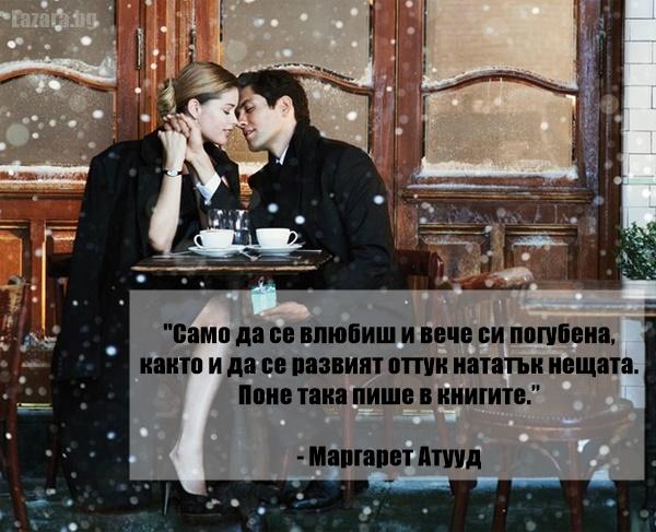 цитати за любовта