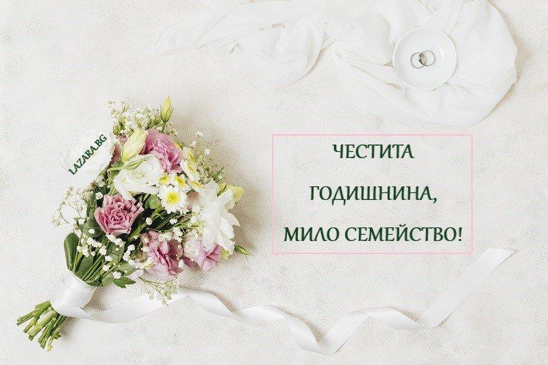 пожелания за годишнина от сватба