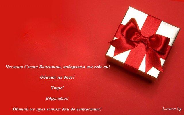 картички-за-свети-валентин