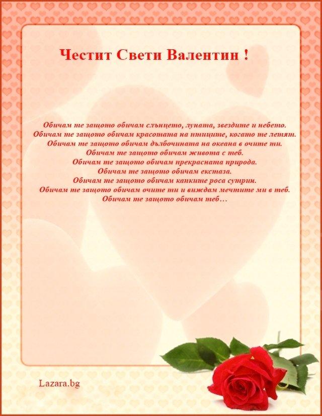 kartichka s pojelanie za sveti valentin