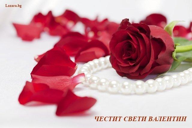 картички за Свети Валентин