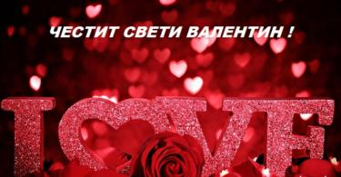 пожелания-за-свети-валентин