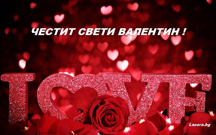 pожелания за Свети Валентин
