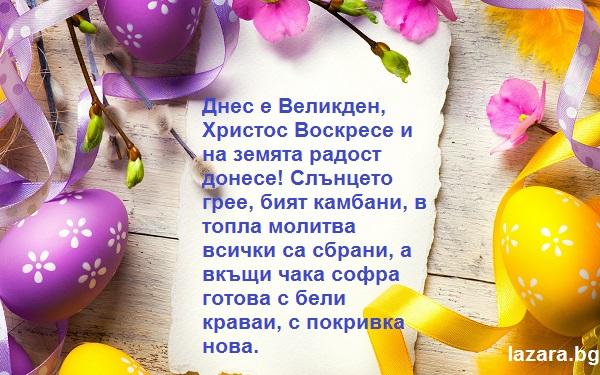 картички-за-Великден