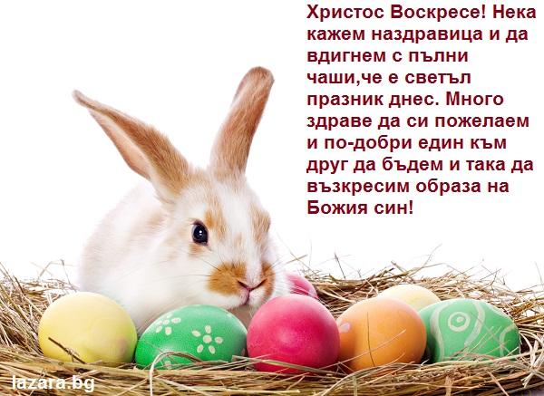 картички за Великден