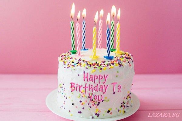 оригинални пожелания за рожден ден
