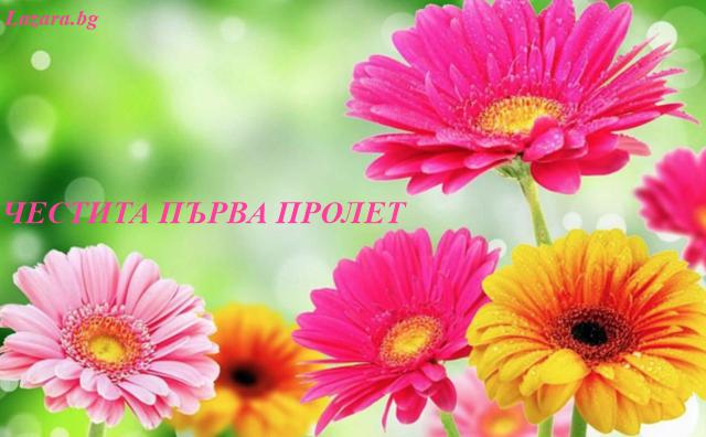 картички за първа пролет