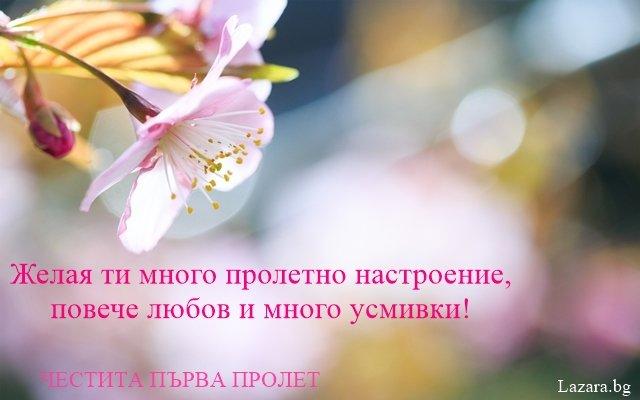 първа-пролет