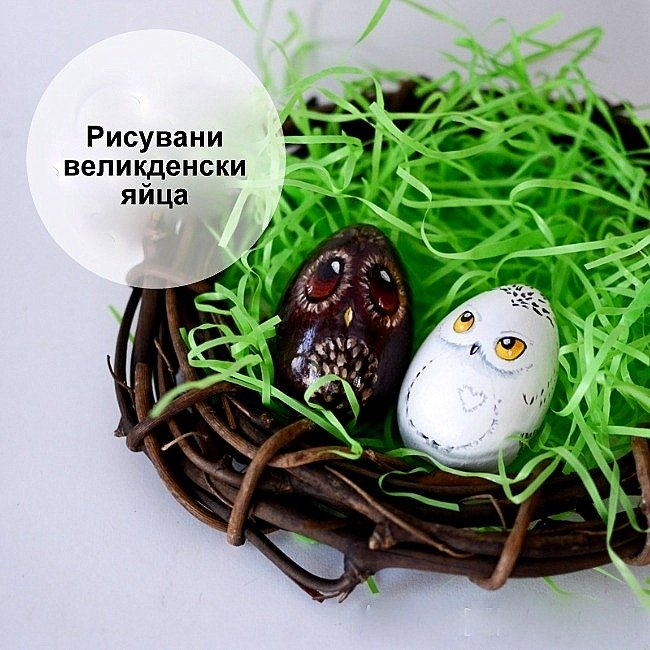 рисувани великденски яйца
