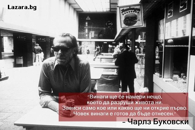 Буковски цитати