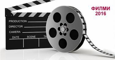 filmi-2016-20