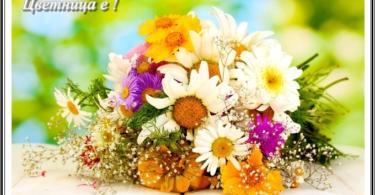 kartichki-za-cvetnica-2