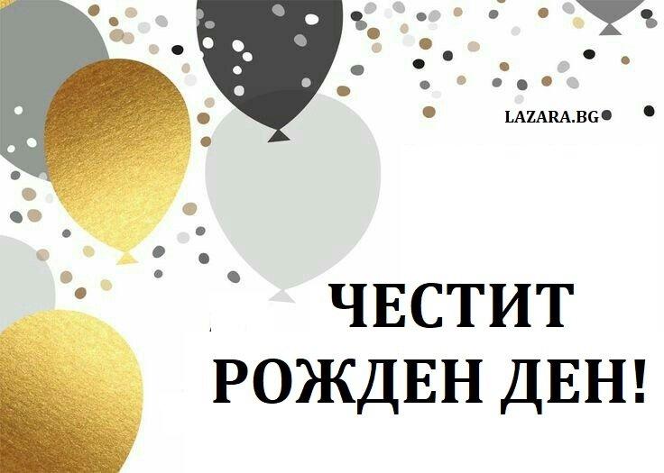 пожелания за рожден ден на мъже