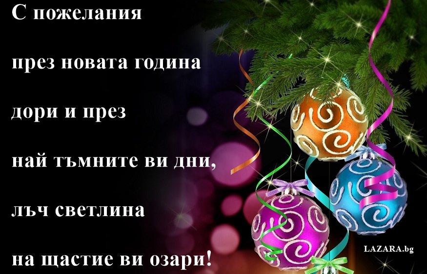 картичка за нова година