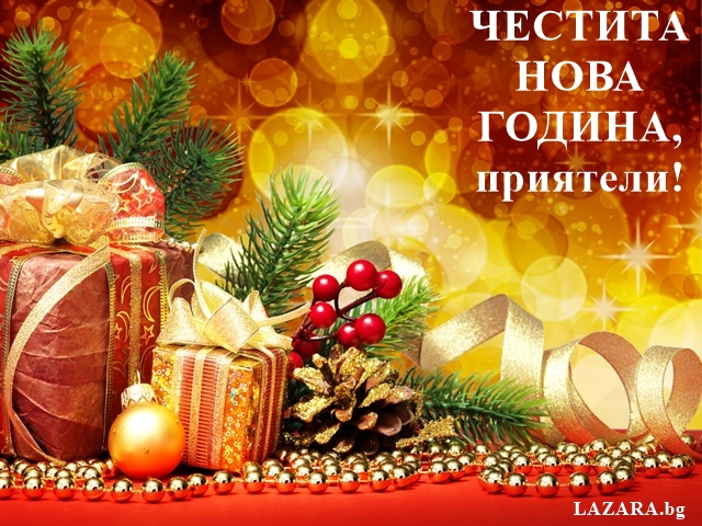 картички за новата година