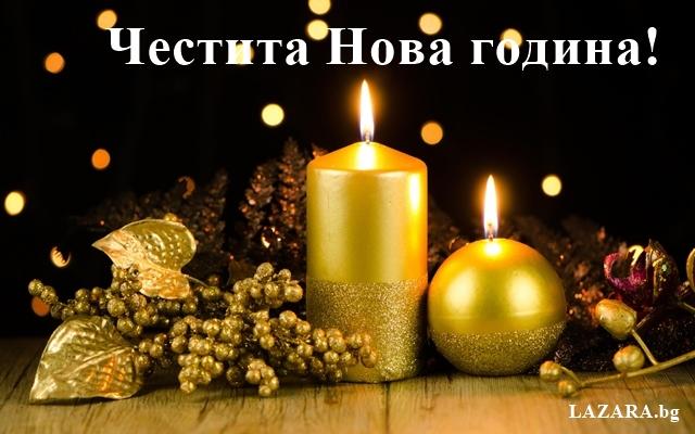 veseli pojelaniq za nova godina